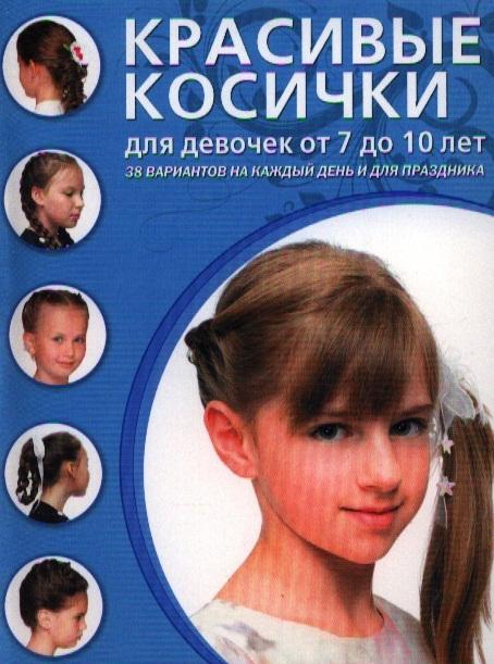 Крашенинникова Д. (ред.) Красивые косички для девочек от 7 до 10 лет 38 вариантов на каждый день и для праздника
