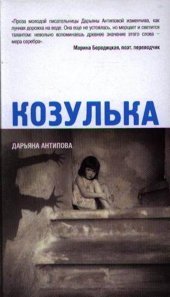 цены Антипова Д. Козулька