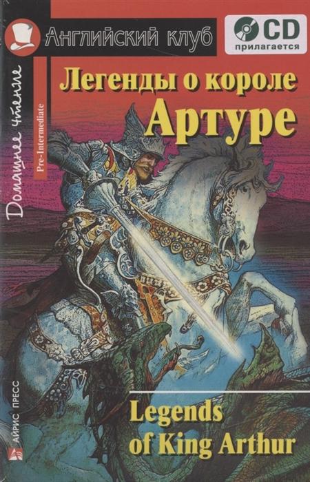 Легенды о короле Артуре Legends of King Arthur CD