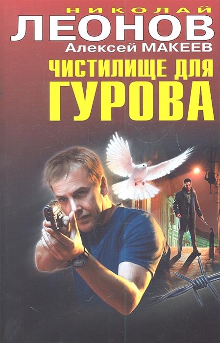 Леонов Н., Макеев А. Чистилище для Гурова леонов н макеев а доза для тигра