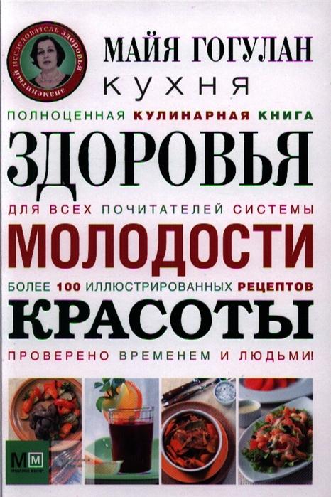 Гогулан М. Кухня здоровья молодости красоты
