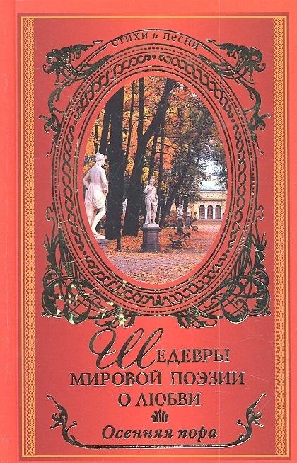 Бастиан Ф. (сост.) Шедевры мировой поэзии о любви Осенняя пора все цены