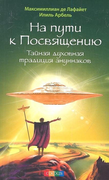 На пути к Посвящению Тайная духовная традиция ануннаков