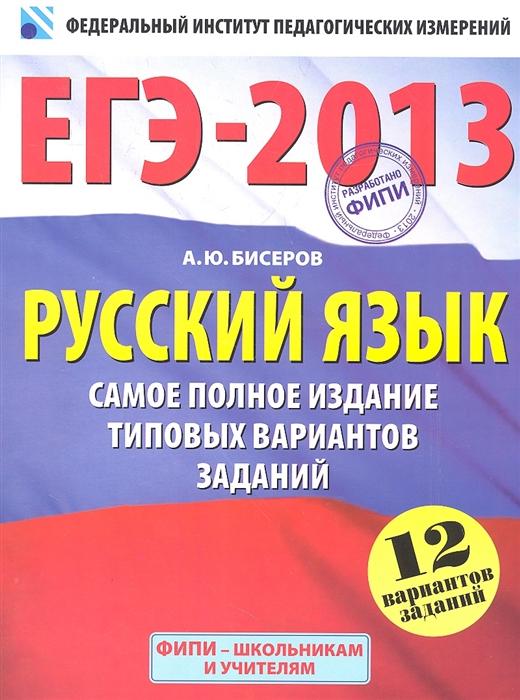 Бисеров А сост ЕГЭ-2013 Русский язык Самое полное издание типовых вариантов заданий