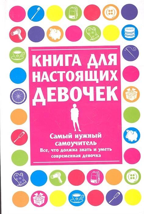 Купить Книга для настоящих девочек, Астрель, Универсальные детские энциклопедии и справочники