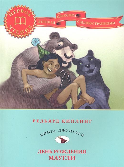 Киплинг Р. Книга Джунглей День рождения Маугли