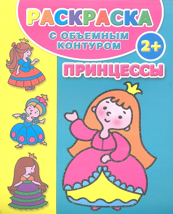 Принцессы Раскраска с объемным контуром