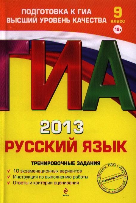 ГИА 2013 Русский язык Тренировочные задания 9 класс