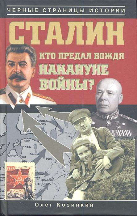 Козинкин О. Сталин Кто предал вождя накануне войны