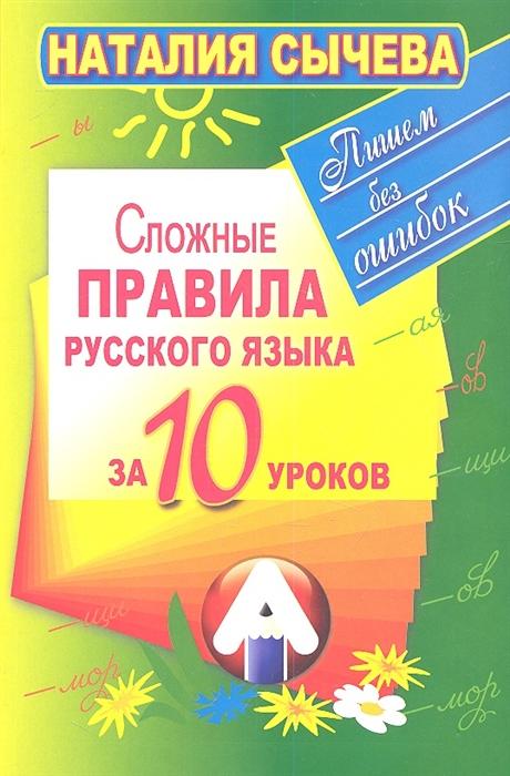 Сложные правила русского языка за 10 уроков