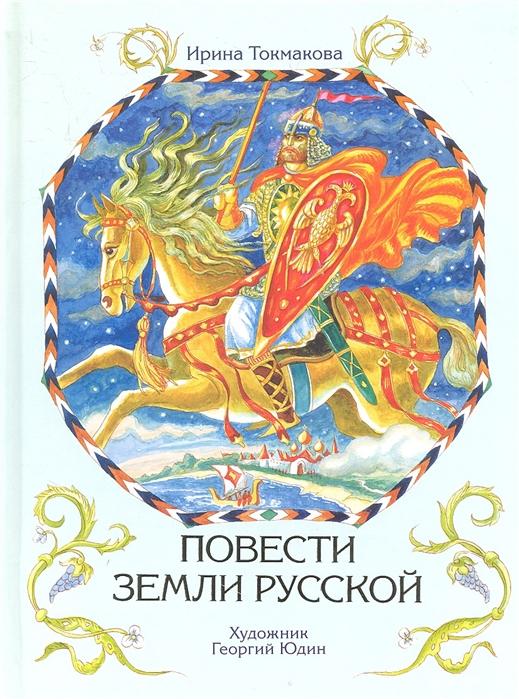 Токмакова И. Повести земли Русской