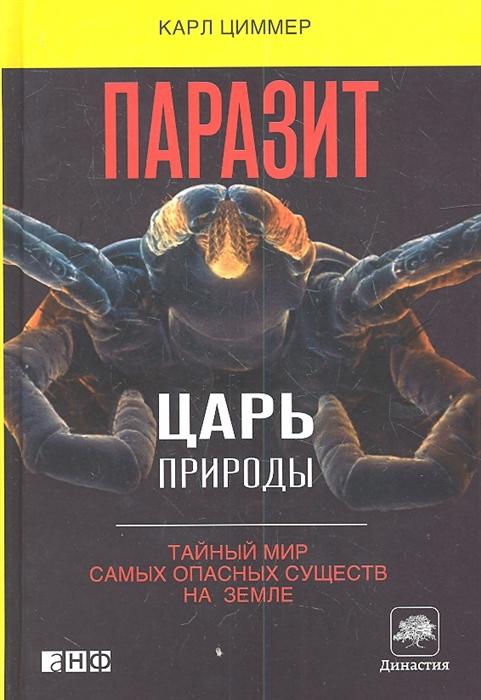 Циммер К. Паразит - царь природы Тайный мир самых опасных существ на Земле