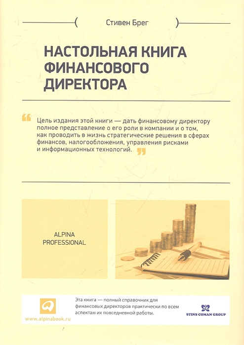Брег С. Настольная книга финансового директора