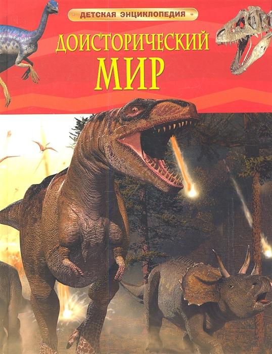 Купить Доисторический мир Опасные ящеры, Росмэн-Пресс, Естественные науки