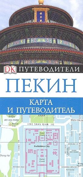Секачева Е. (ред.) Пекин Карта и путеводитель
