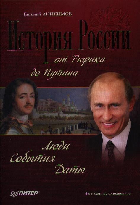 Анисимов Е. История России от Рюрика до Путина Люди События Даты