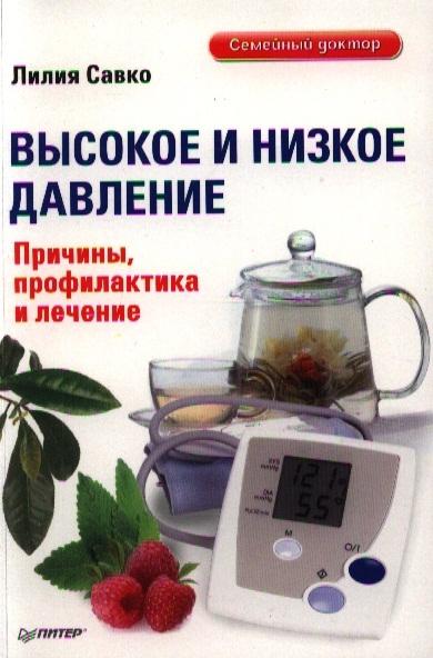 Фото - Савко Л. Высокое и низкое давление Причины профилактика и лечение лилия савко гипертония причины профилактика лечение