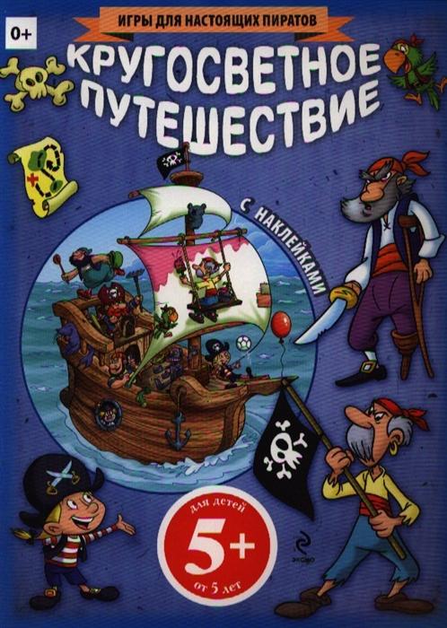 Купить Кругосветное путешествие Игры для настоящих пиратов С наклейками Для детей от 5 лет, Эксмо, Домашние игры. Игры вне дома