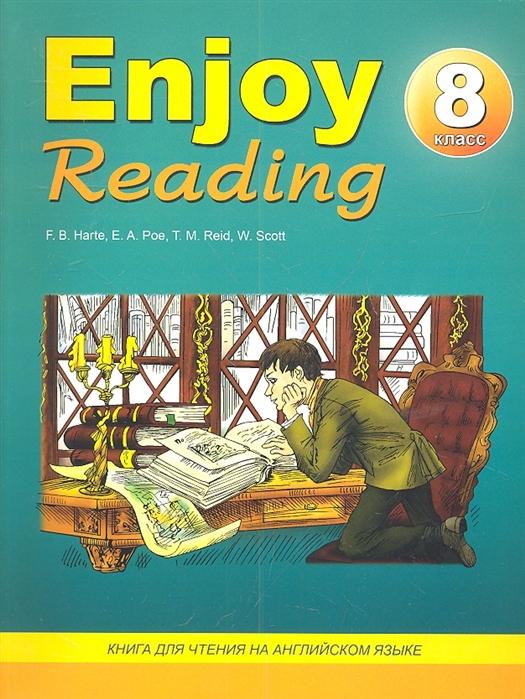 Чернышова Е. Enjoy Reading 8 класс Книга для чтения на английском языке bret harte three stories три рассказа книга для чтения на английском языке 7 класс