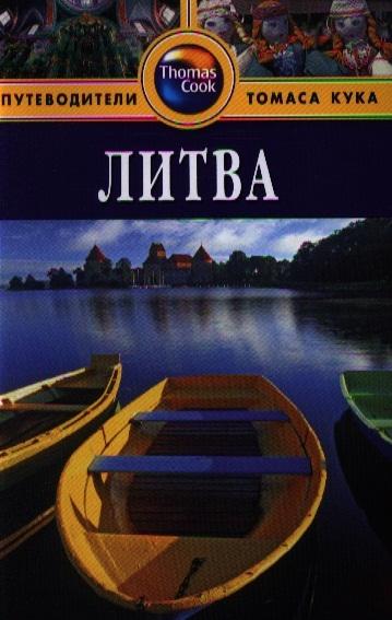 Литва Путеводитель
