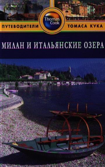 цена на Роджерс Б., Роджерс С. Милан и итальянские озера Путеводитель