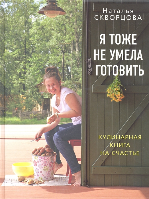 Скворцова Н. Я тоже не умела готовить Кулинарная книга на счастье