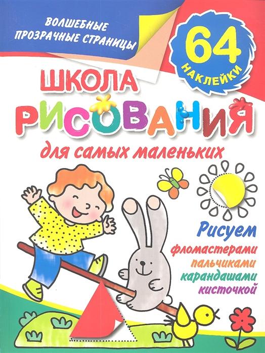 Дмитриева В. Школа рисования для самых маленьких