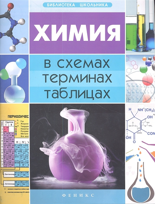 варавва н химия в схемах и таблицах Варавва Н. Химия в схемах терминах таблицах