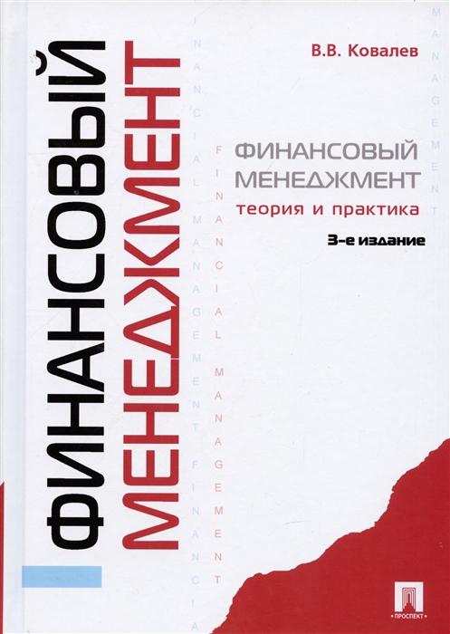 Ковалев В. Финансовый менеджмент теория и практика стоимость