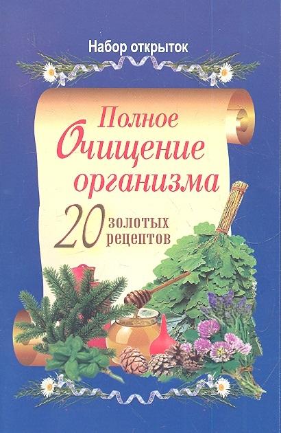 Полное очищение организма 20 золотых рецептов