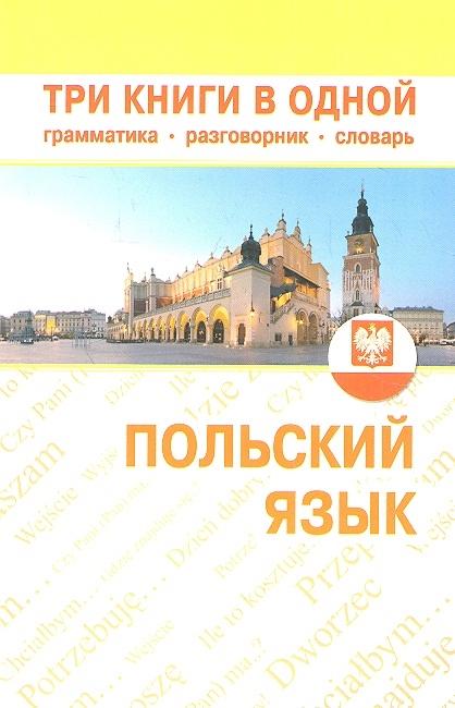 Польский язык Три книги в одной Грамматика разговорник словарь