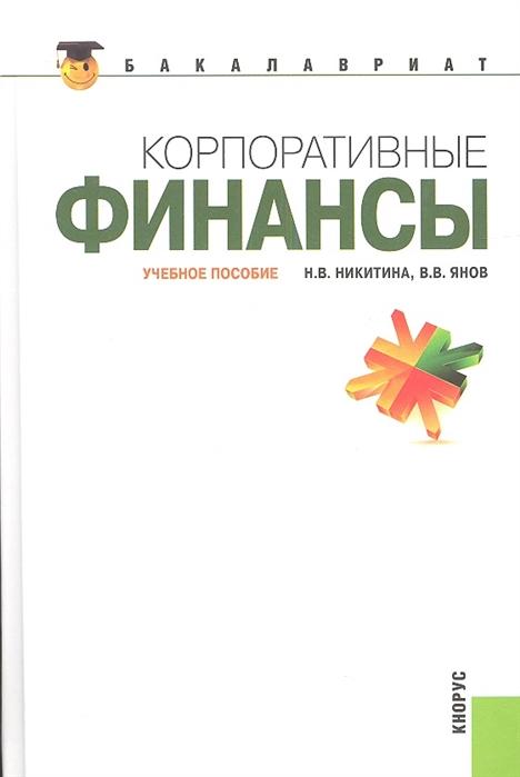 Корпоративные финансы Учебное пособие