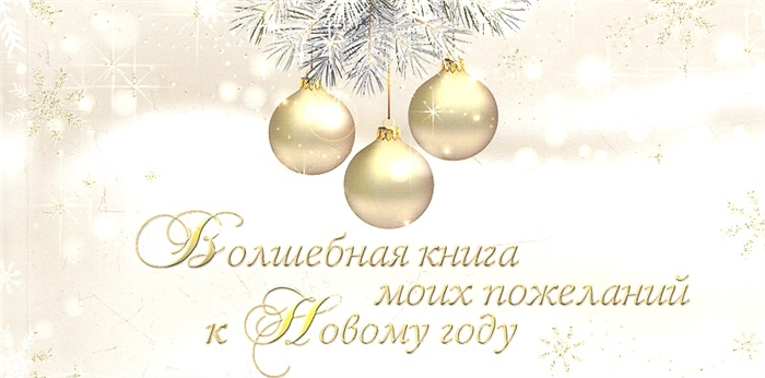 Дубенюк Н. (ред.) Волшебная книга моих пожеланий к Новому году 15 открыток с пожеланиями для ваших родных и друзей