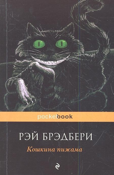 книги ивана кошкина читать онлайн