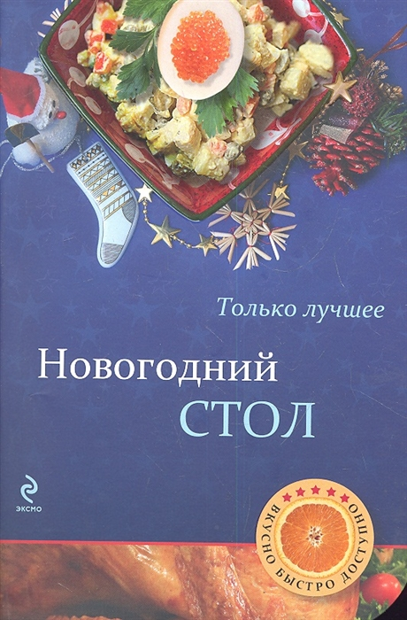 Братушева А. (ред.) Новогодний стол Самые вкусные рецепты