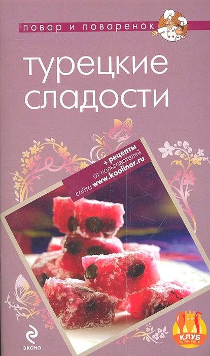Савинова Н. (сост.) Турецкие сладости