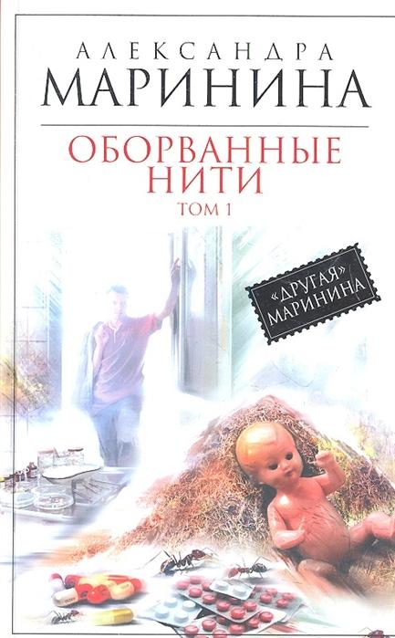 Маринина А. Оборванные нити Том 1 маринина александра борисовна оборванные нити роман в 3 т т 2