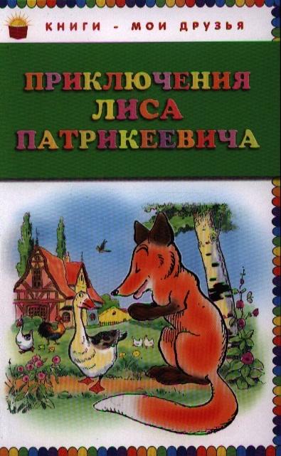 Гранстрем Э. Приключения Лиса Патрикеевича