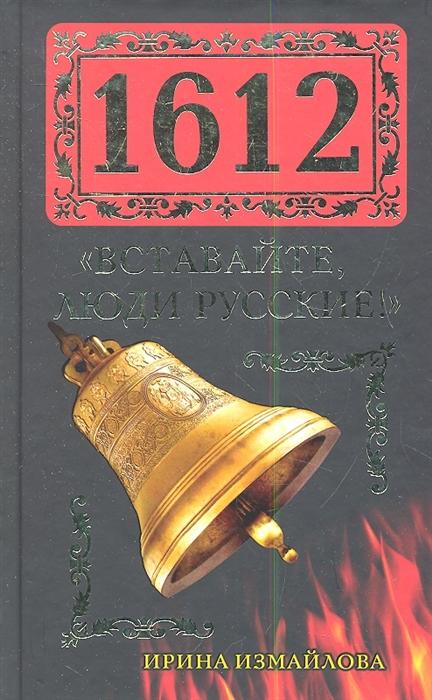 1612 Вставайте люди Русские