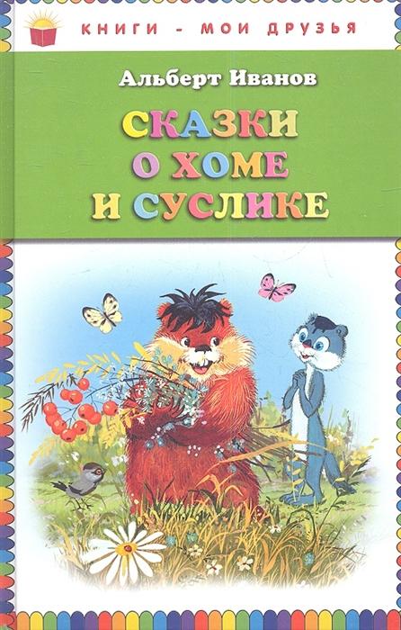 Иванов А. Сказки о Хоме и Суслике