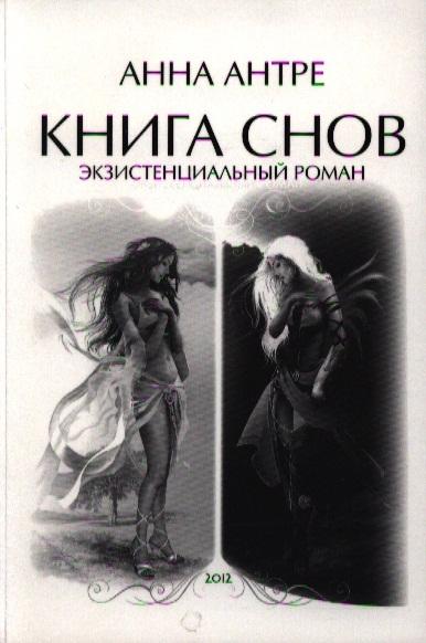Книга Снов Экзистенциальный роман