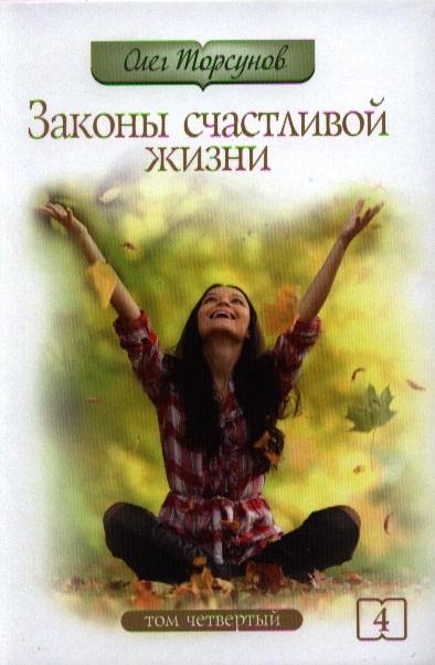 Торсунов О. Законы счастливой жизни Том 4 Могущественные силы Вселенной