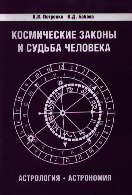 Петренко В., Бабаев В. Космические законы и судьба человека Астрология Астрономия