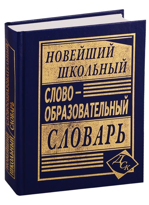 Ковригина А. (сост.) Новейший школьный словообразовательный словарь цена