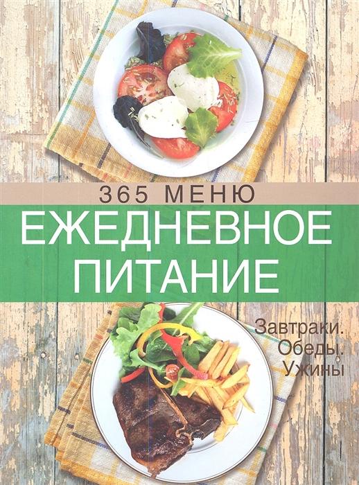 Левашова Е. (ред.) Ежедневное питание 365 меню Завтраки Обеды Ужины