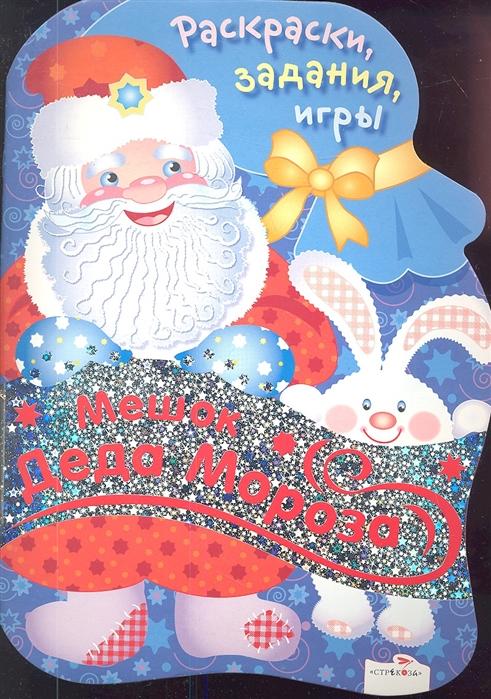 Маврина Л. (сост.) Мешок Деда Мороза Раскраски задания игры росмэн книга стихи для деда мороза