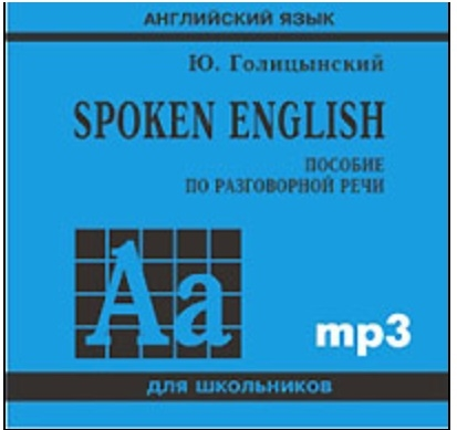 все цены на Голицынский Ю Spoken English Пособие по разговорной речи MP3 Каро онлайн