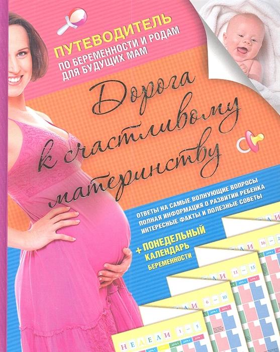 Буканова Ю. (пер.) Дорога к счастливому материнству Путеводитель по беременности и родам для будущих мам