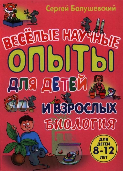 Веселые научные опыты для детей и взрослых Биология