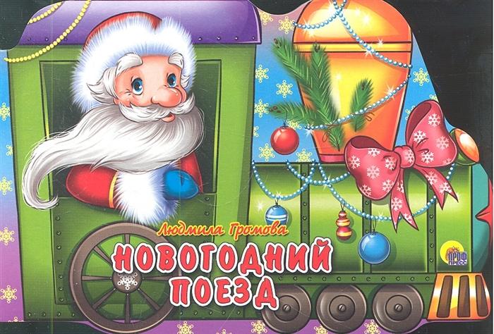 Фото - Громова Л. Новогодний поезд бьюкенс л арифметика поезд знаний